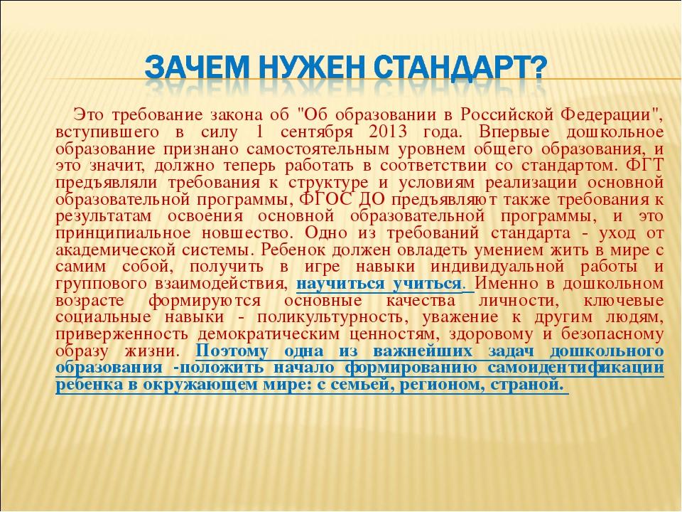 """Это требование закона об """"Об образовании в Российской Федерации"""", вступившег..."""