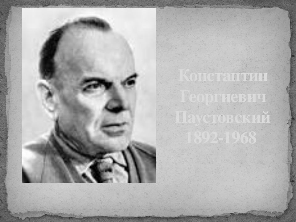 Константин Георгиевич Паустовский 1892-1968
