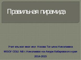 Учитель математики Носова Татьяна Николаевна МБОУ СОШ №5 г.Николаевск-на-Амур