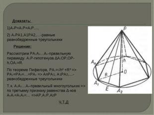 Доказать: 1)АnР=А1Р=А2Р…, 2) АnРА1,А1РА2,…-равные равнобедренные треугольник