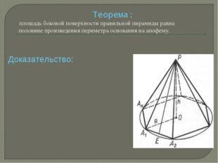 Теорема: площадь боковой поверхности правильной пирамиды равна половине прои