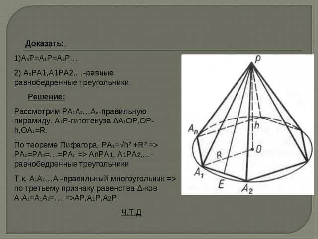 Доказать: 1)АnР=А1Р=А2Р…, 2) АnРА1,А1РА2,…-равные равнобедренные треугольник...