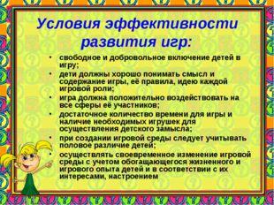 Условия эффективности развития игр: свободное и добровольное включение детей