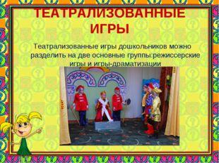 ТЕАТРАЛИЗОВАННЫЕ ИГРЫ Театрализованные игры дошкольников можно разделить на д