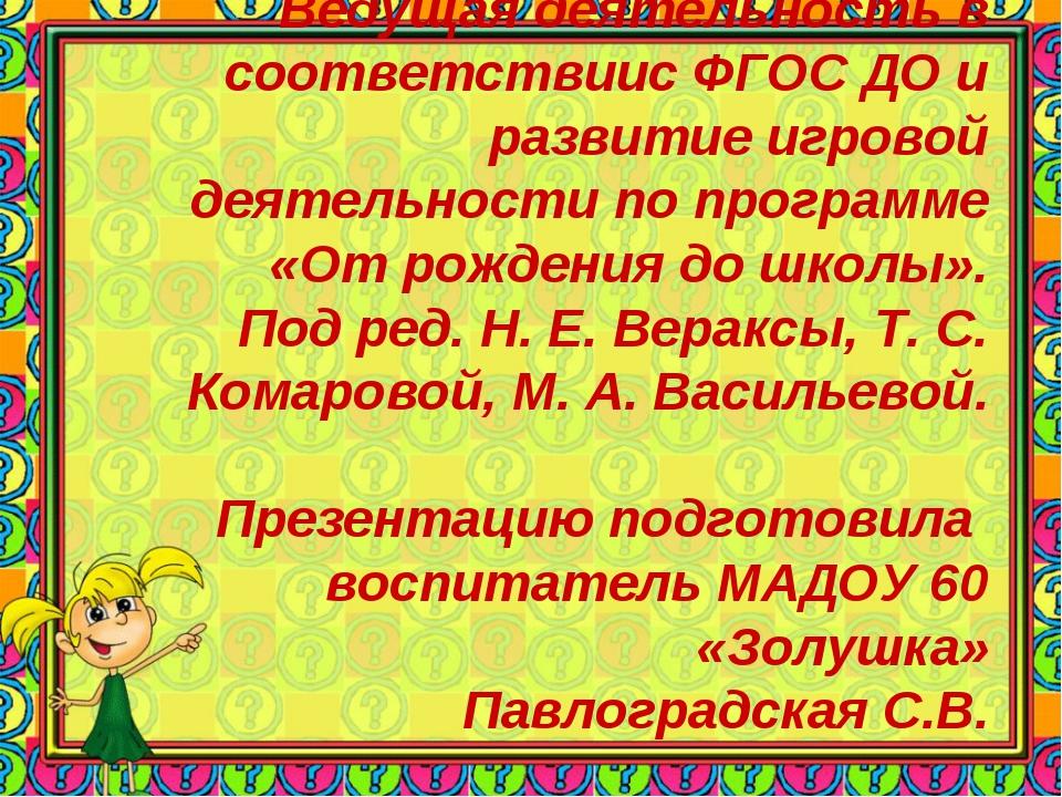 Ведущая деятельность в соответствиис ФГОС ДО и развитие игровой деятельности...