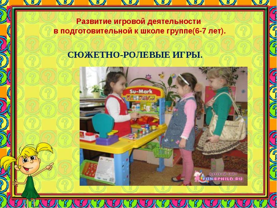 Развитие игровой деятельности в подготовительной к школе группе(6-7 лет). СЮЖ...