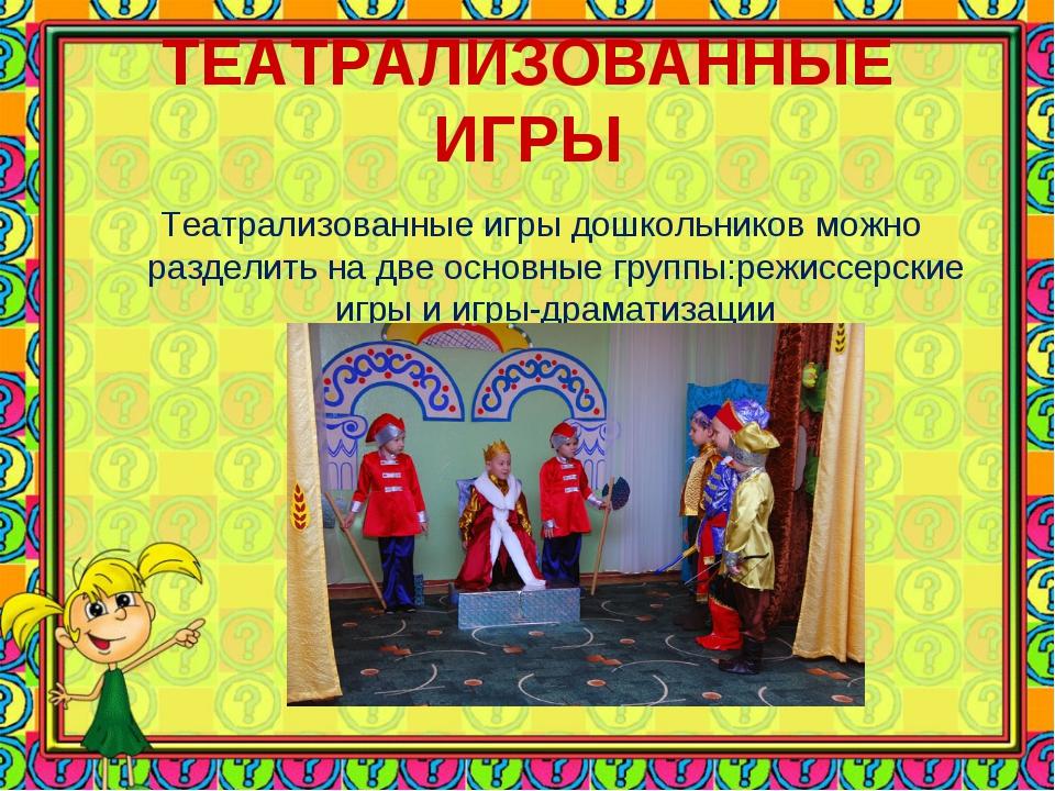 ТЕАТРАЛИЗОВАННЫЕ ИГРЫ Театрализованные игры дошкольников можно разделить на д...