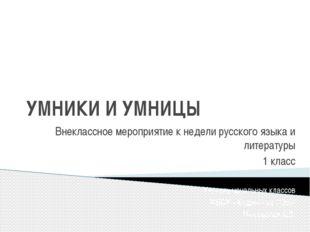 УМНИКИ И УМНИЦЫ Внеклассное мероприятие к недели русского языка и литературы