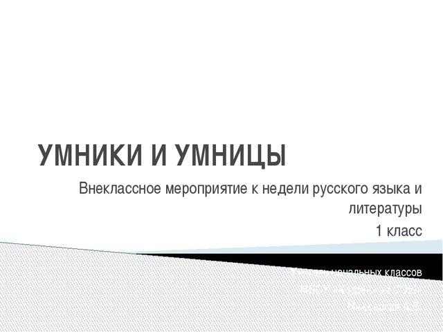 УМНИКИ И УМНИЦЫ Внеклассное мероприятие к недели русского языка и литературы...