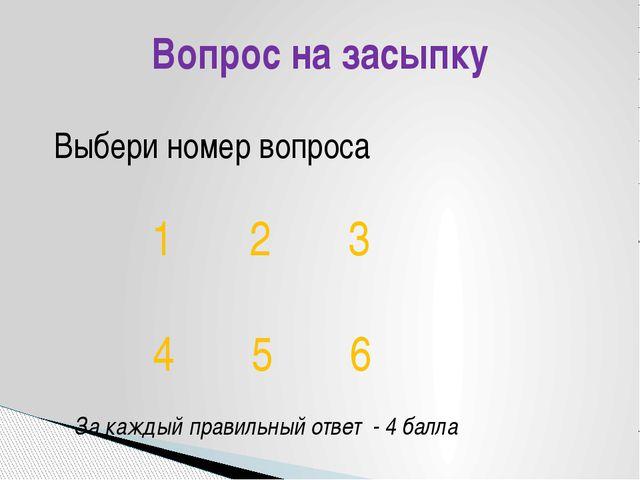 Вопрос на засыпку Выбери номер вопроса 1 2 3 4 5 6 За каждый правильный ответ...