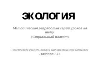 экология Методическая разработка серии уроков на тему «Социальный плакат» Под