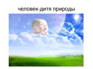 человек-дитя природы