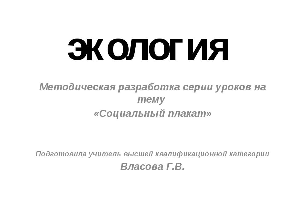 экология Методическая разработка серии уроков на тему «Социальный плакат» Под...