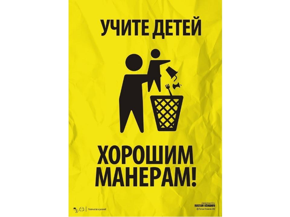 кардашьян постер про мусор радиация рабочий