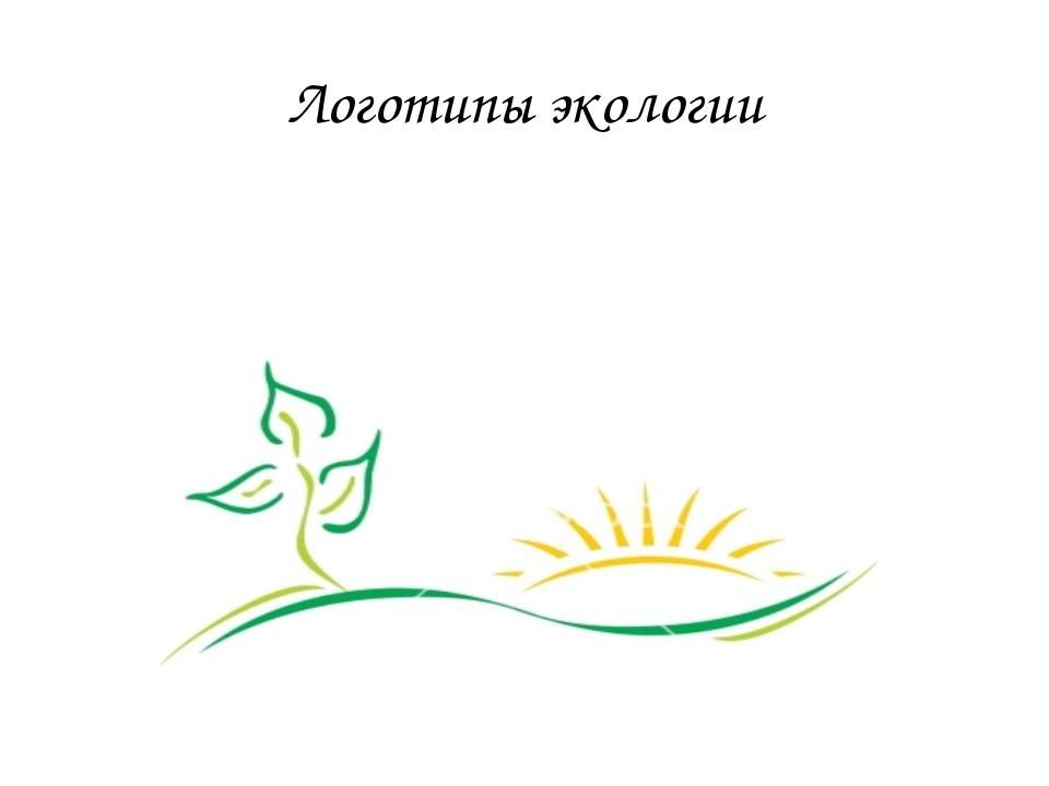 Логотипы экологии