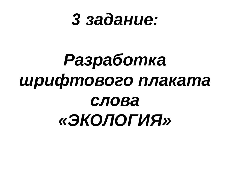3 задание: Разработка шрифтового плаката слова «ЭКОЛОГИЯ»