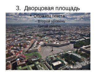 3. Дворцовая площадь