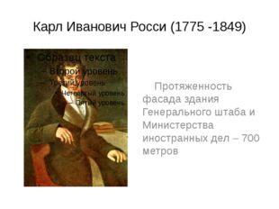 Карл Иванович Росси (1775 -1849) Протяженность фасада здания Генерального шта