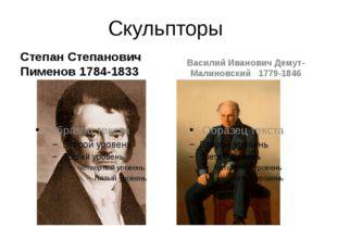 Скульпторы Степан Степанович Пименов 1784-1833 Василий Иванович Демут-Малинов