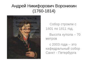 Андрей Никифорович Воронихин (1760-1814) Собор строили с 1801 по 1811 год. Вы
