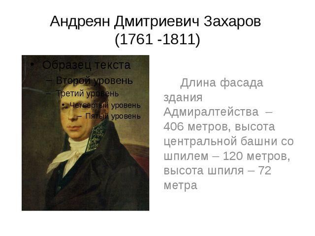 Андреян Дмитриевич Захаров (1761 -1811) Длина фасада здания Адмиралтейства –...