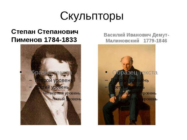Скульпторы Степан Степанович Пименов 1784-1833 Василий Иванович Демут-Малинов...