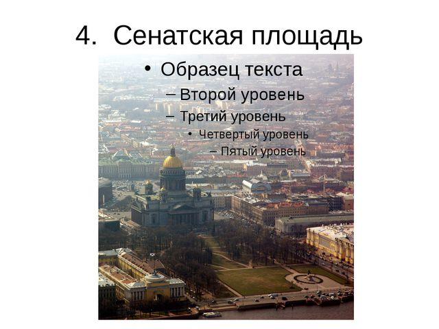 4. Сенатская площадь