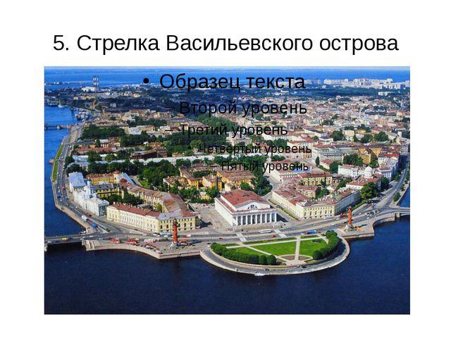 5. Стрелка Васильевского острова