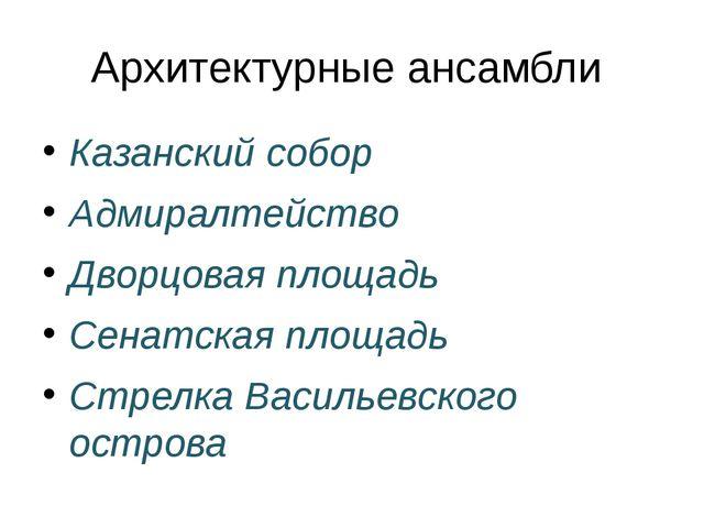 Архитектурные ансамбли Казанский собор Адмиралтейство Дворцовая площадь Сенат...