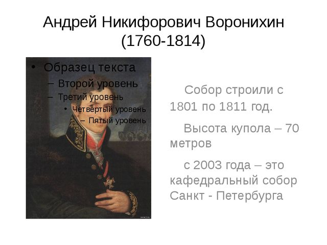 Андрей Никифорович Воронихин (1760-1814) Собор строили с 1801 по 1811 год. Вы...