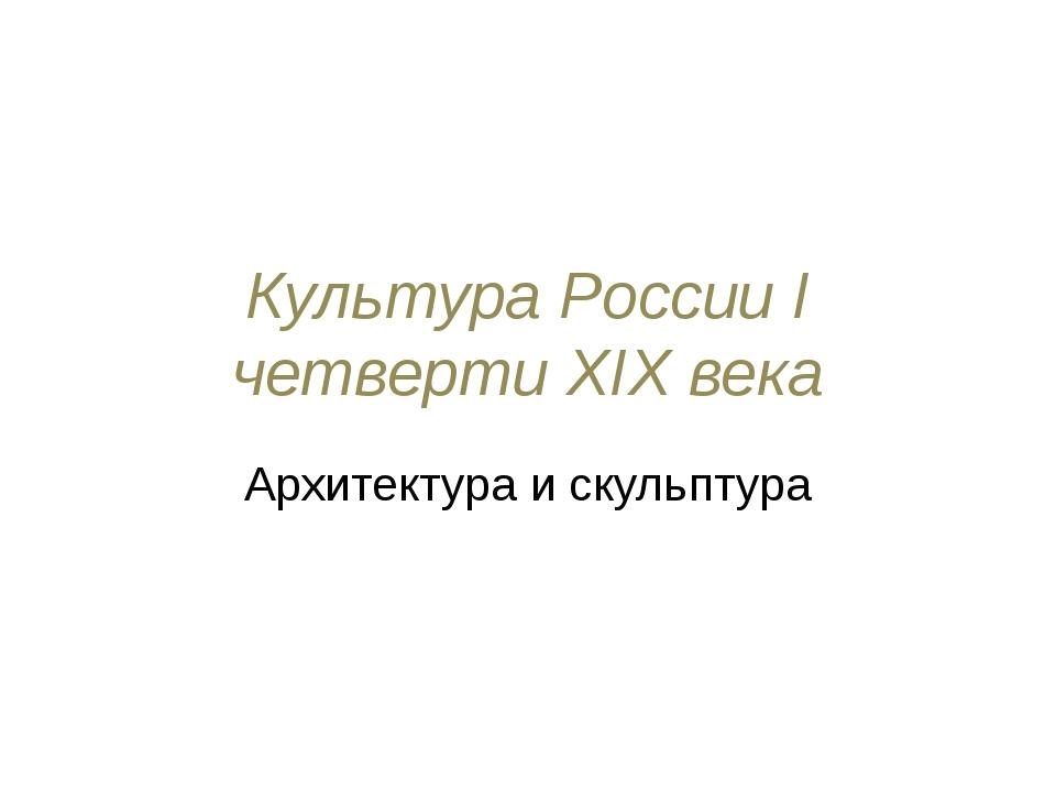 Культура России I четверти XIX века Архитектура и скульптура