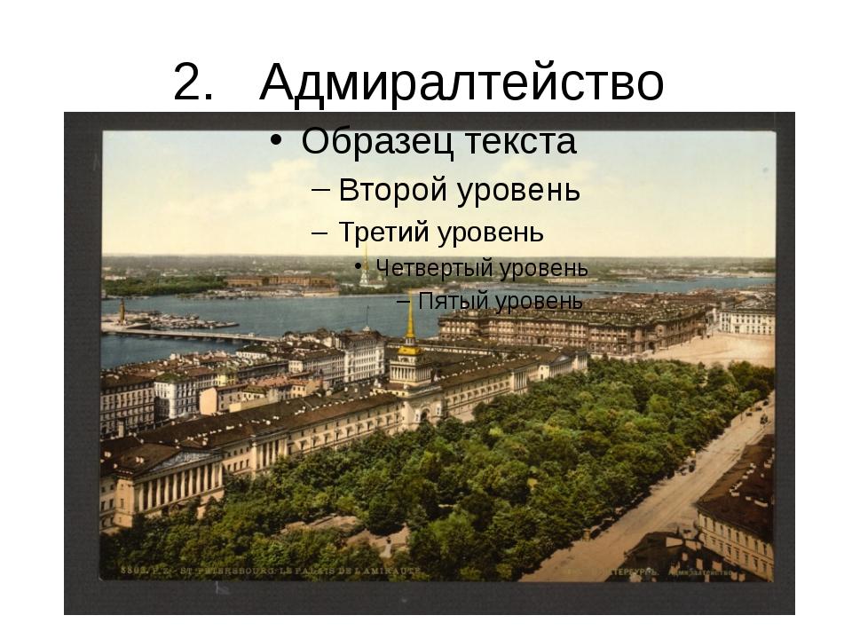 2. Адмиралтейство