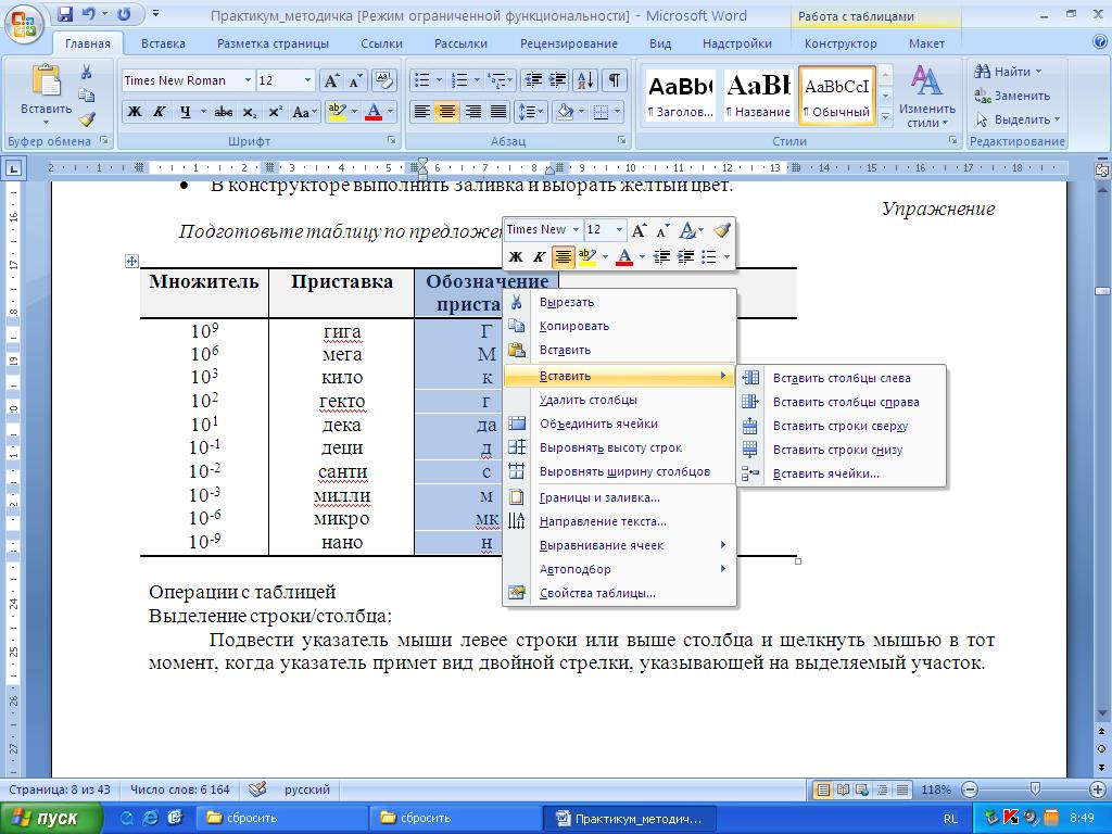 Методичка по работе в текстовом редакторе