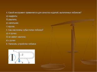 4. Какой инструмент применяется для зачистки изделий, выпиленных лобзиком? а)