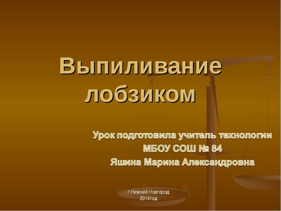 Выпиливание лобзиком г.Нижний Новгород 2014год