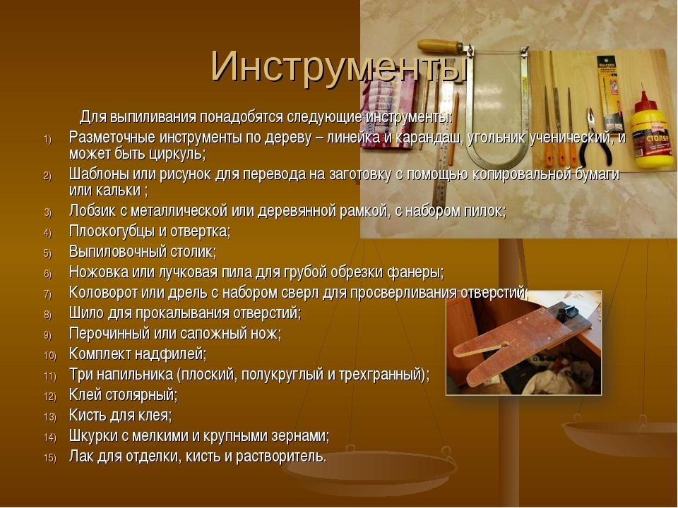 Инструменты  Для выпиливания понадобятся следующие инструменты: Размето...