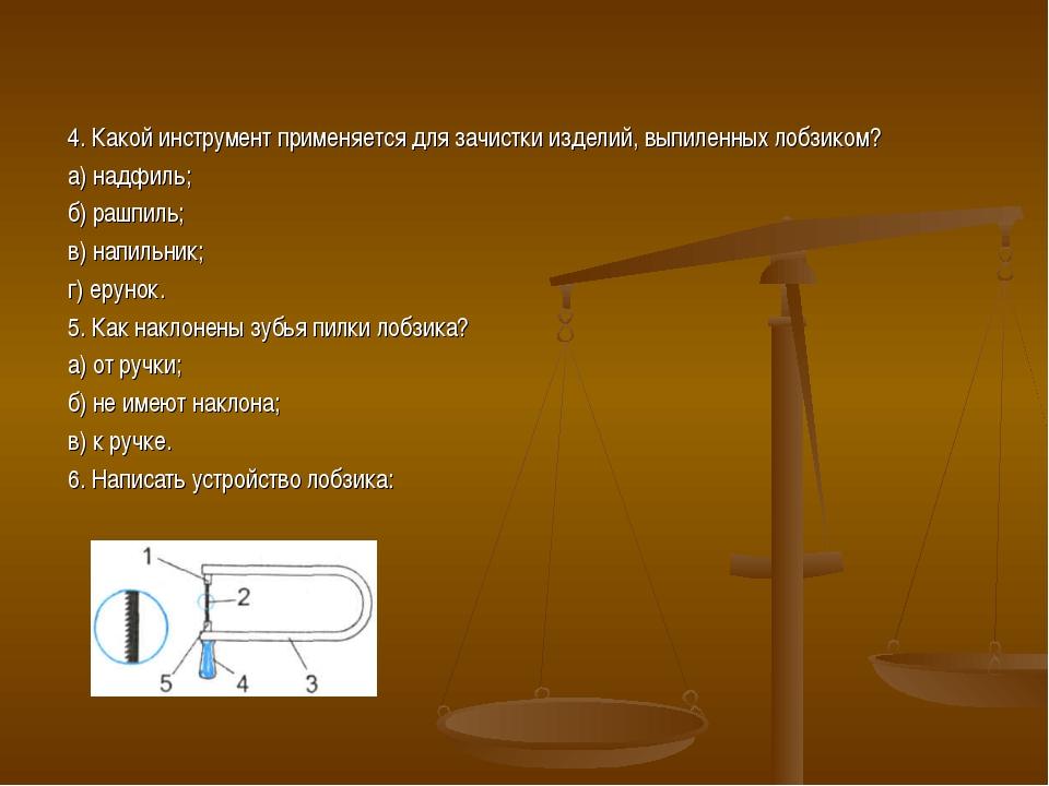 4. Какой инструмент применяется для зачистки изделий, выпиленных лобзиком? а)...
