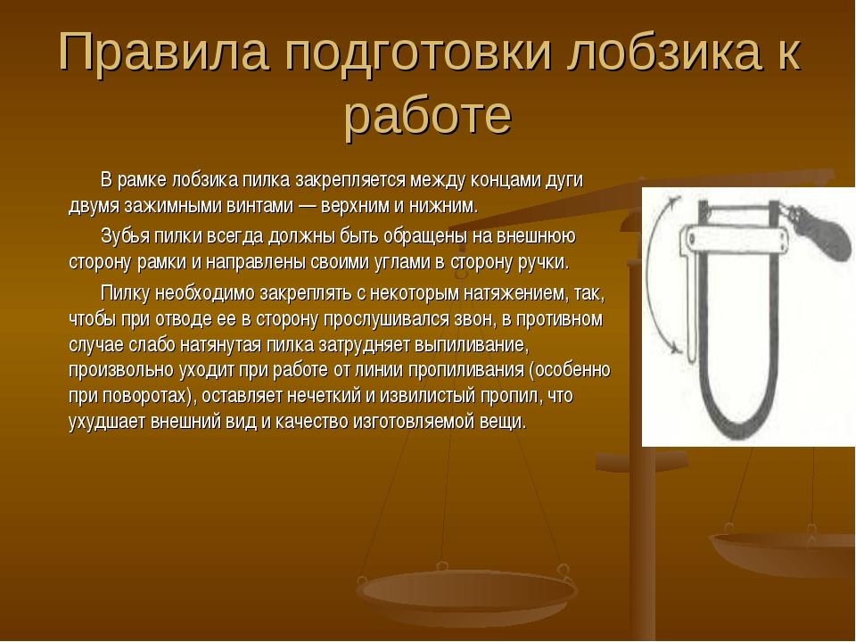 Правила подготовки лобзика к работе В рамке лобзика пилка закрепляется между...