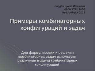 Иордан Ирина Ивановна МБОУ СОШ №50 Новосибирск-2015 Примеры комбинаторных ко