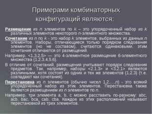 Примерами комбинаторных конфигураций являются: Размещение из n элементов по k