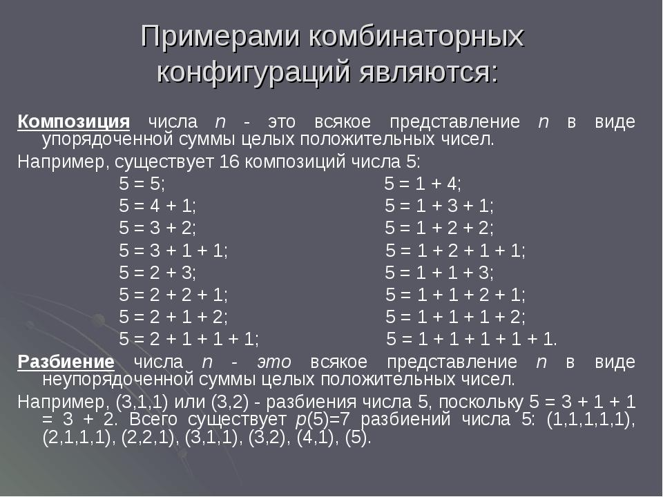 Примерами комбинаторных конфигураций являются: Композиция числа n - это всяко...