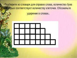 Подберите из словаря для справок слова, количество букв которых соответствует