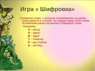 Игра « Шифровка» Словарное слово, с которым познакомились на уроке, записывае