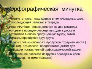 Орфографическая минутка Чтение стихов, нахождение в них словарных слов, с пос