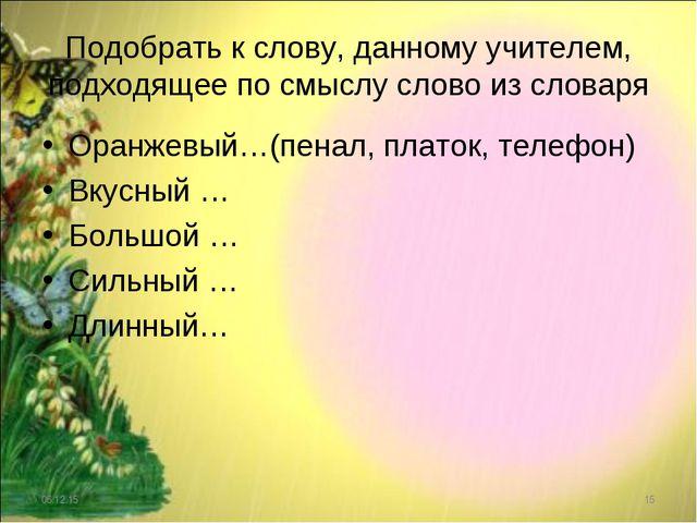 Подобрать к слову, данному учителем, подходящее по смыслу слово из словаря Ор...