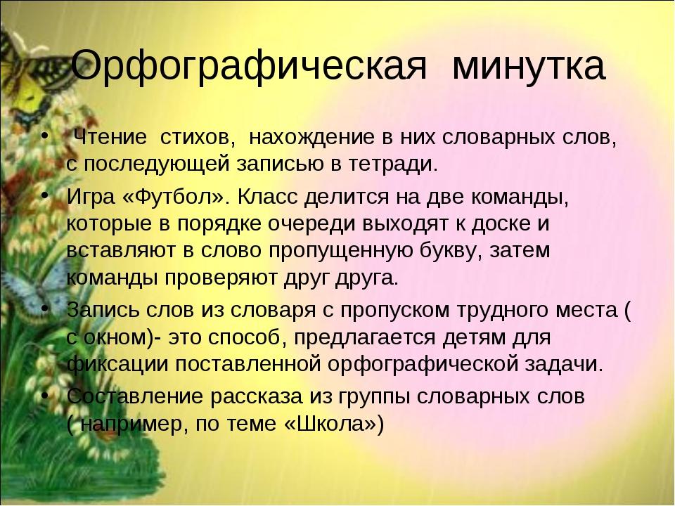 Орфографическая минутка Чтение стихов, нахождение в них словарных слов, с пос...