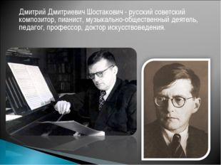 Дмитрий Дмитриевич Шостакович - русский советский композитор, пианист, музыка