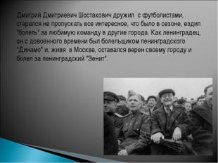 Дмитрий Дмитриевич Шостакович дружил с футболистами, старался не пропускать в