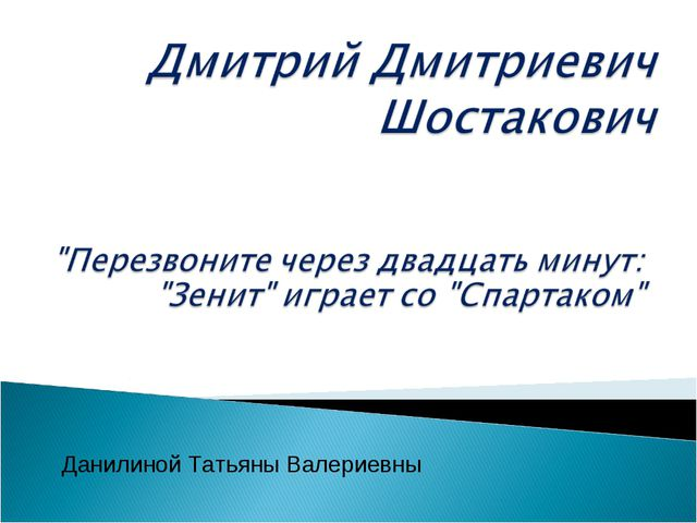 Данилиной Татьяны Валериевны