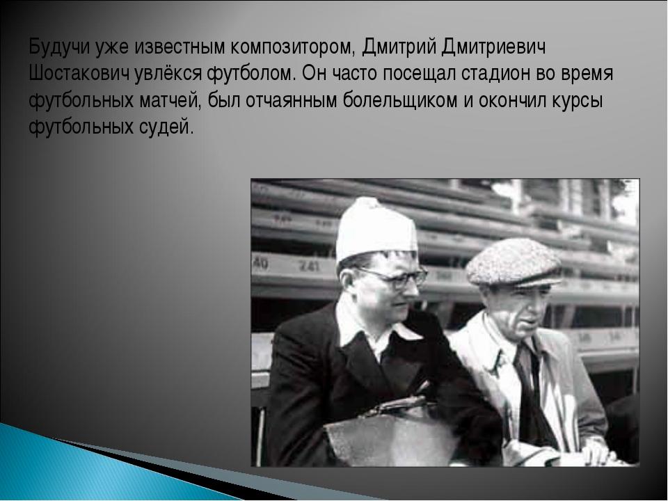 Будучи уже известным композитором, Дмитрий Дмитриевич Шостакович увлёкся футб...